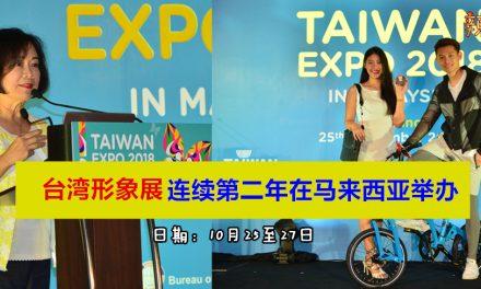 台湾形象展连续第二年在马来西亚举办