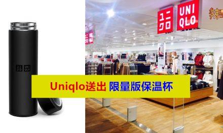 Uniqlo送出限量版保温杯