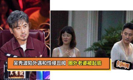 吴秀波陷外遇和性侵丑闻 圈外老婆被起底