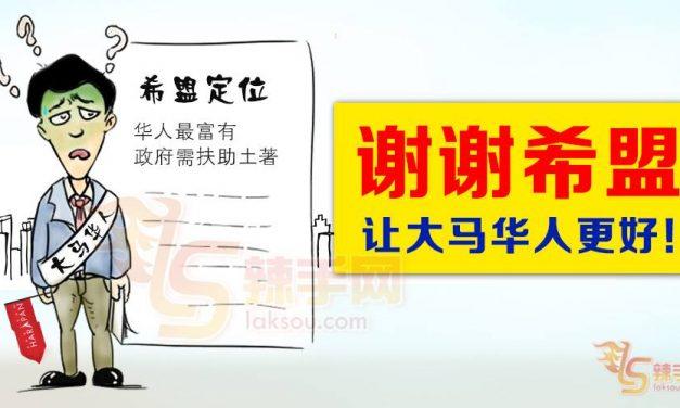 《八方论战》希盟政府让我们成为更好的华人