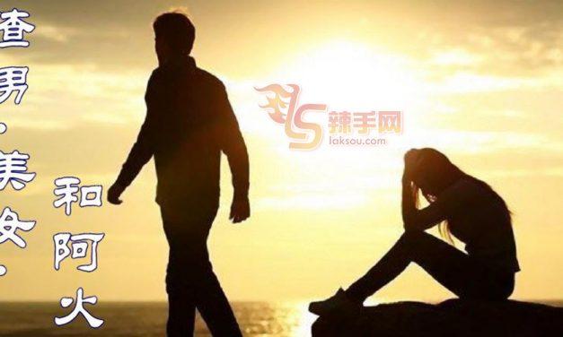 【八方论战】渣男 · 美女 · 和阿火