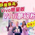 颜值最高!Vivo限量版V11i梦幻粉大马推出