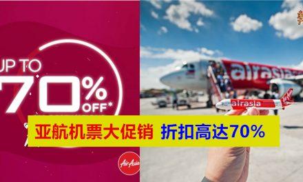 亚航机票大促销 折扣高达70%