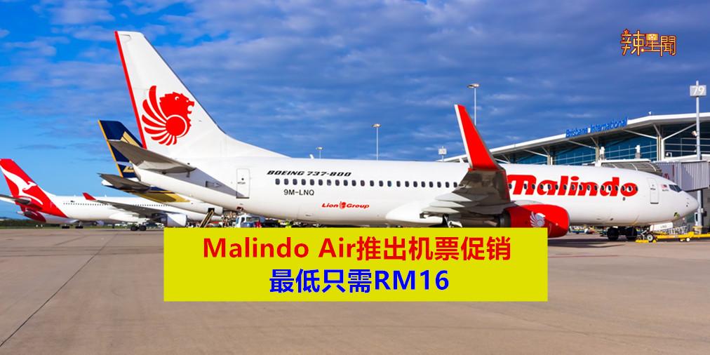 Malindo Air推出机票促销 最低只需RM16