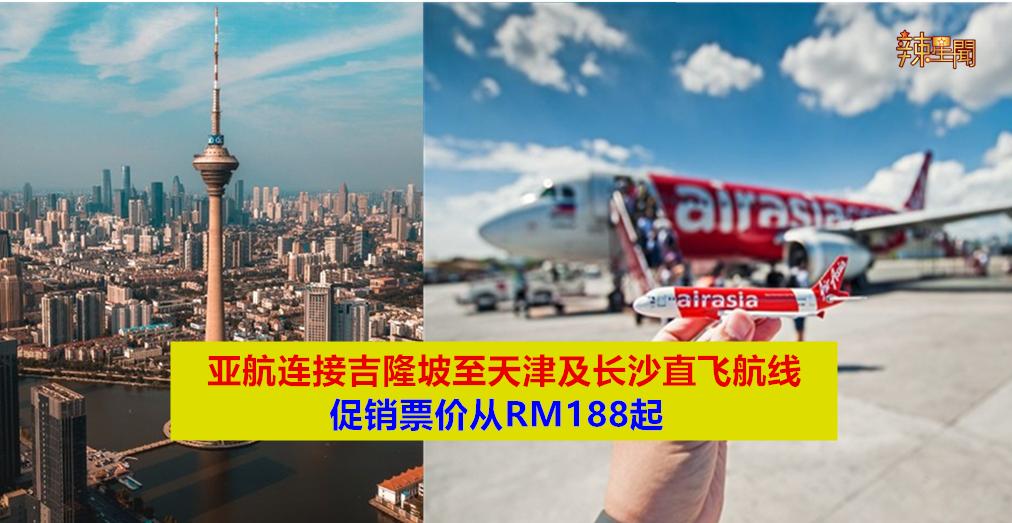亚航连接吉隆坡至天津及长沙直飞航线 并推出促销票价