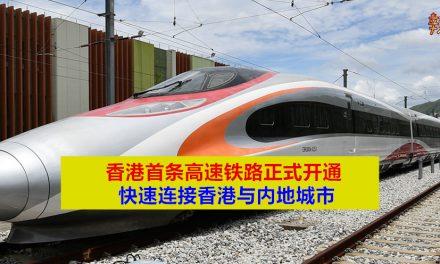 香港首条高速铁路正式开通