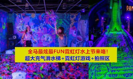 全马最炫最FUN霓虹灯水上节要举办啦!