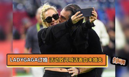 LadyGaGa订婚 活动致词喊话表白未婚夫