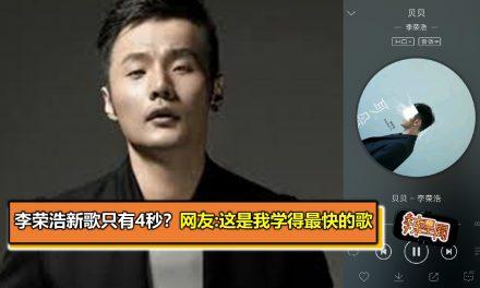 李荣浩新歌只有4秒?网友:这是我学得最快的歌