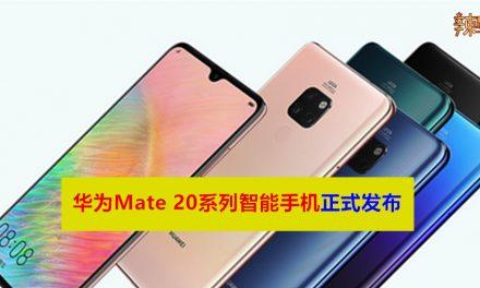 华为Mate 20系列智能手机正式发布