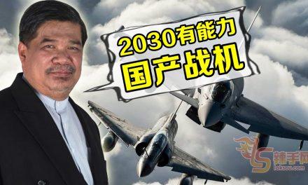 防长:有能力在2030年国产战机