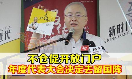 魏家祥:退不退出国阵年度代表大会决定
