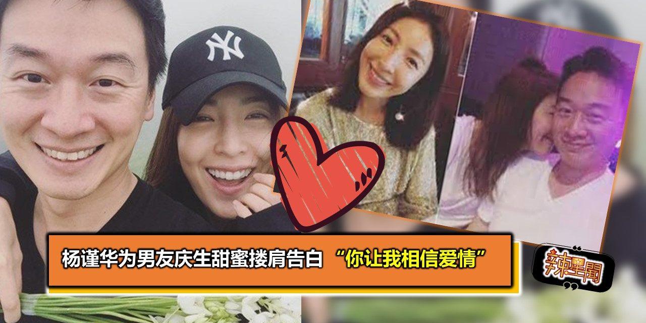 """杨谨华为男友庆生甜蜜搂肩告白 """"你让我相信爱情"""""""