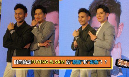 """时间偷走Fuying & Sam 的""""脂肪""""和""""发色""""!?"""