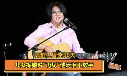 """袁惟仁昏迷36天 儿女探望说""""再见""""他泛泪不放手"""