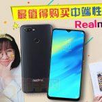 千元机新晋黑马!最值得购买中端性价比手机Realme 2 Pro