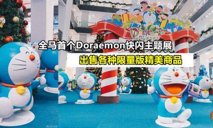全马首个Doraemon快闪主题展正式开始啦!
