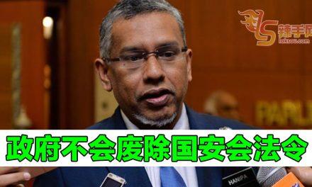 政府不废除国安会法令  只会修改