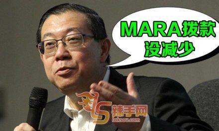 林冠英:MARA拨款没有减少