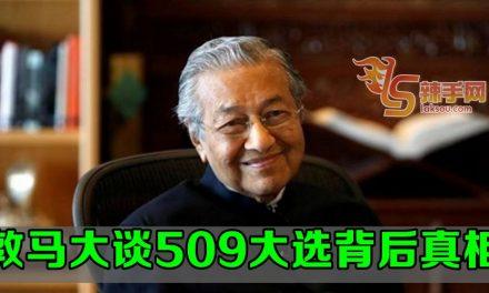 马哈迪道出509大选背后真相