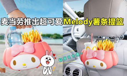 麦当劳推出超可爱Melody薯条提篮