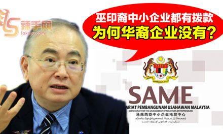 魏家祥:为何华裔中小企业被财案忽略?