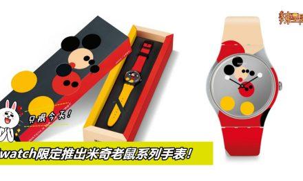 Swatch限定推出Mickey Mouse系列手表!