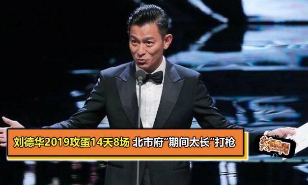 """刘德华2019攻蛋14天8场 北市府""""期间太长""""打枪"""