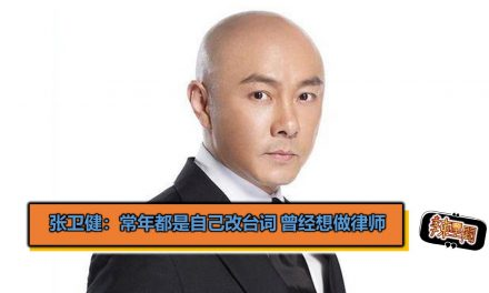 张卫健:常年都是自己改台词 曾经想做律师