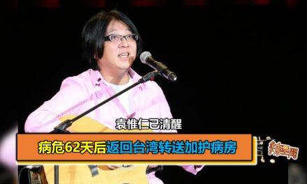 袁惟仁已清醒 病危62天后返回台湾转送加护病房