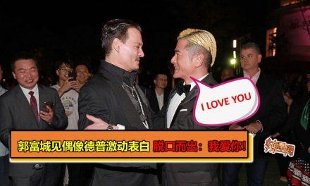 郭富城见偶像德普激动表白 脱口而出:我爱你!