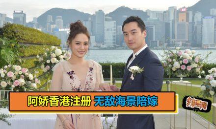 阿娇香港注册 无敌海景陪嫁