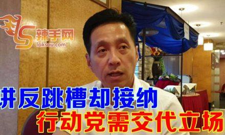 胡栋强: 行动党需交代接纳跳槽议员的立场