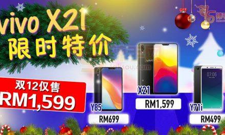 vivo X21限时特价 双12仅售RM1,599