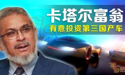 卡塔尔富翁投资第三国产车?