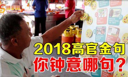 【至辣视频】2018高官金句笑话  你又最爱哪句?