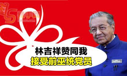 土团党接纳巫统前党员   敦马:林吉祥同意的