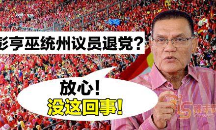 彭亨州议员要推翻政府?  彭亨前州务大臣:没这回事!