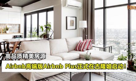 Airbnb高端版Airbnb Plus正式在吉隆坡启动!