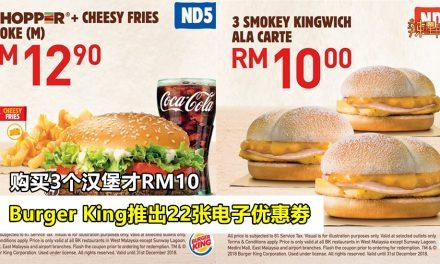 超强促销!购买Burger King 3个汉堡才RM10!