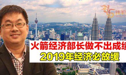 火箭经济部长做不出成绩  2019年经济必放缓