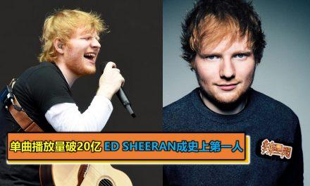单曲播放量破20亿 Ed Sheeran成史上第一人