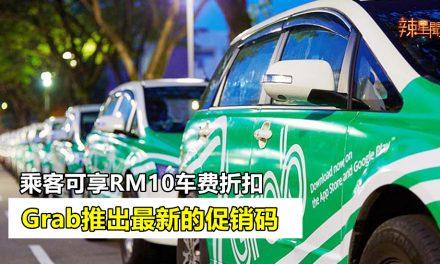 Grab推出最新促销码 可享RM10车费折扣
