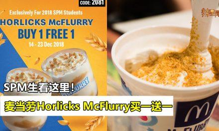 麦当劳Horlicks McFlurry买一送一