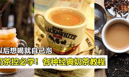奶茶控必学!各种经典奶茶教程