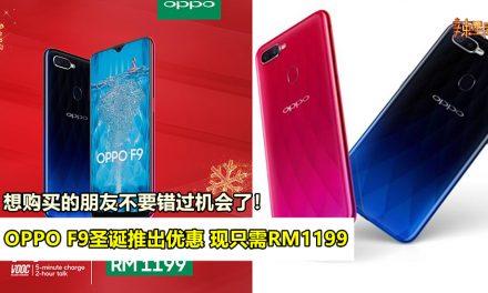OPPO F9圣诞推出优惠 现只需RM1199