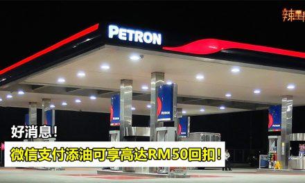 微信支付添油可享高达RM50回扣!