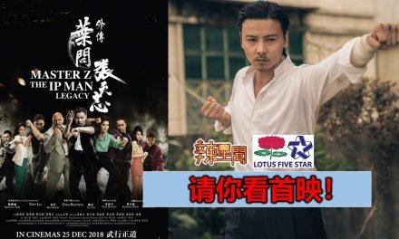 【至辣影像】请你看《叶问外传:张天志》首映!