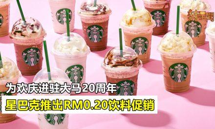 星巴克推出RM0.20饮料促销