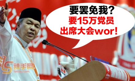 罢免巫统主席  需14万6000代表出席大会